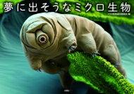 夢に出そうなミクロ生物 / ミクロ生物選定委員会 【本】