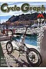 【送料無料】 Ciclo Graph (シクロ・グラフ) モールトン特集 / ホビージャパン(Hobby JAPAN)編集部 【本】