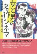女と男の名作シネマ 極上恋愛名画100 / 立花珠樹 【本】