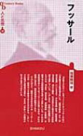 フッサール CenturyBooks / 加藤精司 【全集・双書】