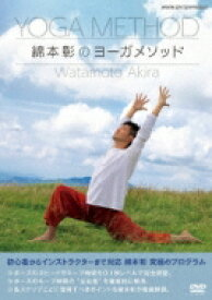 綿本彰のヨーガメソッド 【DVD】