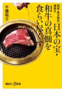 日本の宝・和牛の真髄を食らい尽くす 熟成・希少部位・塊焼き 講談社プラスアルファ新書 / 千葉祐士 【新書】