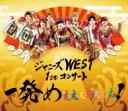 【送料無料】 ジャニーズWEST / ジャニーズWEST 1stコンサート 一発めぇぇぇぇぇぇぇ! 【Blu-ray 通常仕様】 【BLU-RAY DISC】