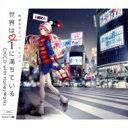【送料無料】 CHiCO with HoneyWorks / 待望のデビュー・アルバム 【CD】