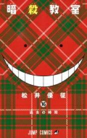 暗殺教室 16 ジャンプコミックス / 松井優征 【コミック】