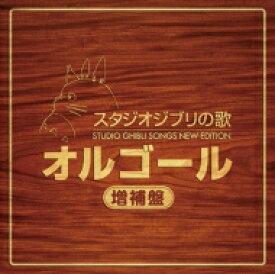 【送料無料】 スタジオジブリ / スタジオジブリの歌 オルゴール —増補盤— 【Hi Quality CD】