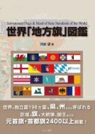【送料無料】 世界「地方旗」図鑑 / えにし書房 【本】
