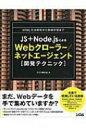 【送料無料】 JS+Node.jsによるWebクローラー / ネットエージェント「開発テクニック」 HTML文法解析から機械学習まで / クジラ飛行机 【本】