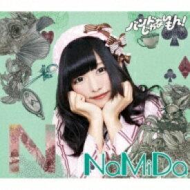 バンドじゃないもん!MAXX NAKAYOSHI / NaMiDa / 手渡しの距離 【CD Maxi】