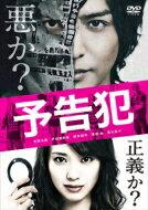 映画 「予告犯」 【通常版】 DVD 【DVD】