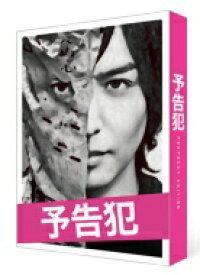 【送料無料】 映画 「予告犯」 【豪華版3枚組】 DVD 【DVD】