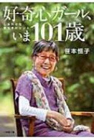 好奇心ガール、いま101歳 しあわせな長生きのヒント 小学館文庫 / 笹本恒子 【文庫】