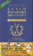 ランチパスポート北区版 2 【本】