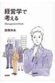 【送料無料】 経営学で考える Managementthink / 高橋伸夫 【本】