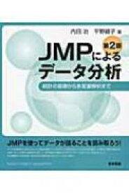 【送料無料】 JMPによるデータ分析 統計の基礎から多変量解析まで / 内田治 【本】