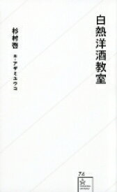 白熱洋酒教室 星海社新書 / 杉村啓 【新書】