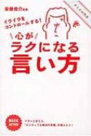 心がラクになる言い方 イライラをコントロールする! / 日本アンガーマネジメント協会 【本】