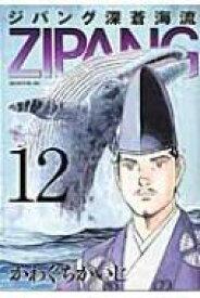 ジパング 深蒼海流 12 モーニングkc / かわぐちかいじ カワグチカイジ 【コミック】