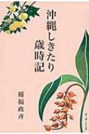 沖縄しきたり歳時記 / 稲福政斉 【本】