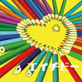 マカロニえんぴつ / エイチビー 【CD】