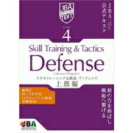 JBA公式テキスト Vol.4 スキルトレーニング&戦術・ディフェンス【上級編】 【Goods】