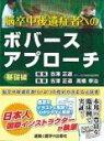 【送料無料】 脳卒中後遺症者へのボバースアプローチ 基礎編 / 古沢正道 【本】
