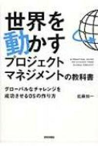 世界を動かすプロジェクトマネジメントの教科書 グローバルなチャレンジを成功させるOSの作り方 / 佐藤知一 【本】
