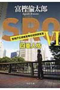 SRO 6 四重人格 中公文庫 / 富樫倫太郎 【文庫】