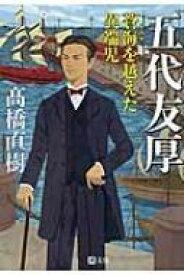 五代友厚 蒼海を越えた異端児 潮文庫 / 高橋直樹 【文庫】