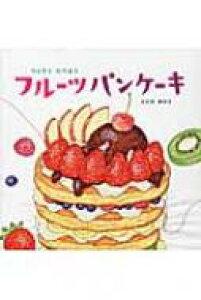 つくろう・たべよう フルーツパンケーキ / さか井美ゆき 【絵本】