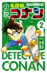 小説名探偵コナン CASE2 小学館ジュニア文庫 / 土屋つかさ 【新書】