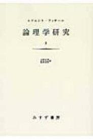 【送料無料】 論理学研究 3 / エトムント・フッサール 【本】