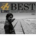 【送料無料】 卍LINE マンジライン / 卍LINE BEST 【CD】