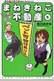 まねきねこ不動産 5 ねこぱんちコミックス / 空乃さかな 【コミック】
