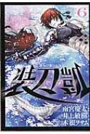 ソードガイ 装刀凱 6 ヒーローズコミックス / 木根ヲサム 【コミック】