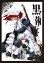 黒執事 22 Gファンタジーコミックス / 枢やな トボソヤナ 【コミック】