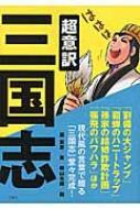 超意訳 三国志 / 原寅彦 【本】