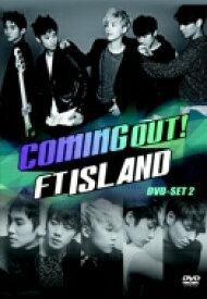 【送料無料】 FTISLAND エフティアイランド / Coming Out!FTISLAND DVD-SET2 (4話〜5話+特典映像) 【DVD】