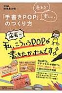 売れる!楽しい!「手書きPOP」のつくり方 DO BOOKS / 増澤美沙緒 【本】