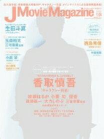 J Movie Magazine Vol.04 【ムック】