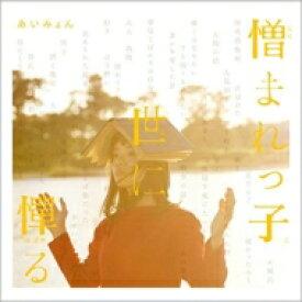あいみょん / 憎まれっ子世に憚る 【CD】
