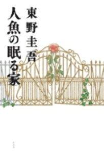 人魚の眠る家 / 東野圭吾 ヒガシノケイゴ 【本】