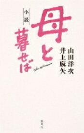 小説 母と暮せば / 山田洋次 【本】