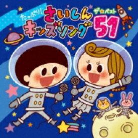 たっぷり!さいしんキッズソング ザ・ベスト51 【CD】