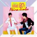 【送料無料】 神保彰 ジンボアキラ / Jimbo De Jimbo 80's 【CD】