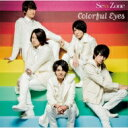Sexy Zone / カラフル Eyes 【初回限定盤A】 【CD Maxi】