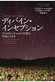 ディバイン・インセプション クリスタル・チャイルドが語る宇宙と生き方 / ブライアン・シャイダー 【本】