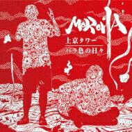 MOROHA / 上京タワー / バラ色の日々 【CD Maxi】
