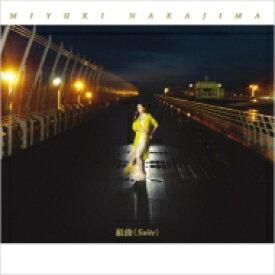 中島みゆき ナカジマミユキ / 組曲 (Suite) (重量盤アナログレコード) 【LP】