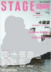 ステージスクエア Vol.17 【ムック】